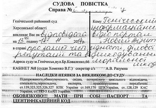 На интернет-издание в Геническе подали в суд местные коррупционеры?