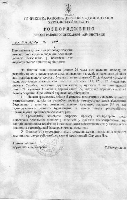 Незадолго до увольнения глава Генической РГА Ниметуллаев раздал бесплатно землю