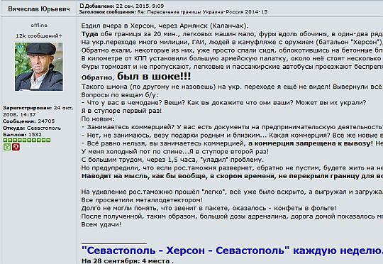 Откровения профессионального перевозчика из Крыма