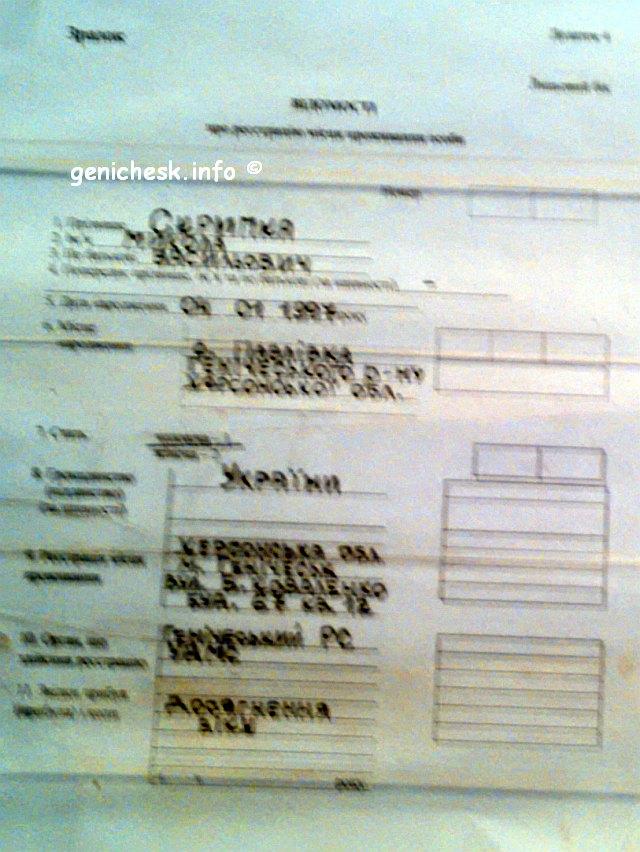 Образец заполнения бланков в паспортном столе Геническ