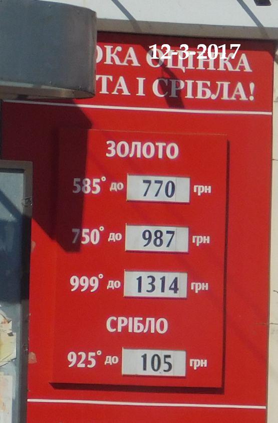 Обновлено. Цены в Геническом ломбарде на драгметаллы по состоянию на 12-3-2017
