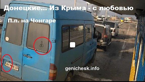 Донецкие.. Из Крыма с любовью..