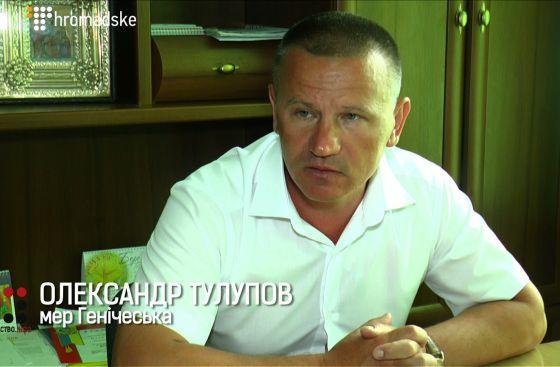 Мэр Геническа Александр Тулупов