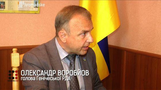 Александр Воробьев, председатель Генической РГА