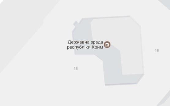 Державна зрада республики Крым
