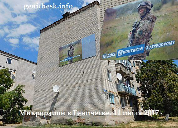 Ты все еще Вконтакте с арессором в Геническе ?