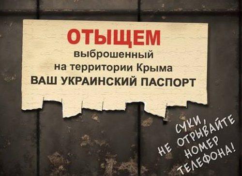 Реклама по Крыму