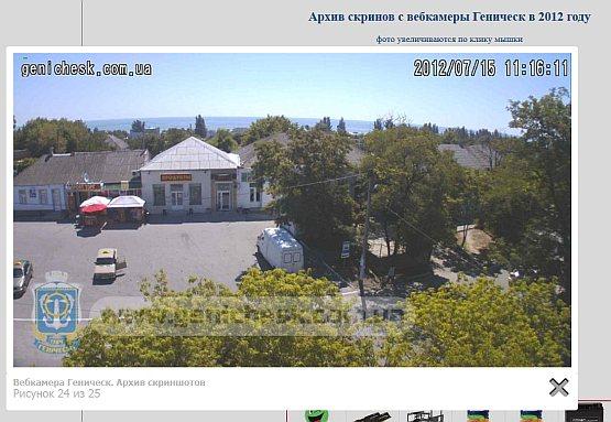 Скриншот с первой генической вебкамеры открытой в 2011 году