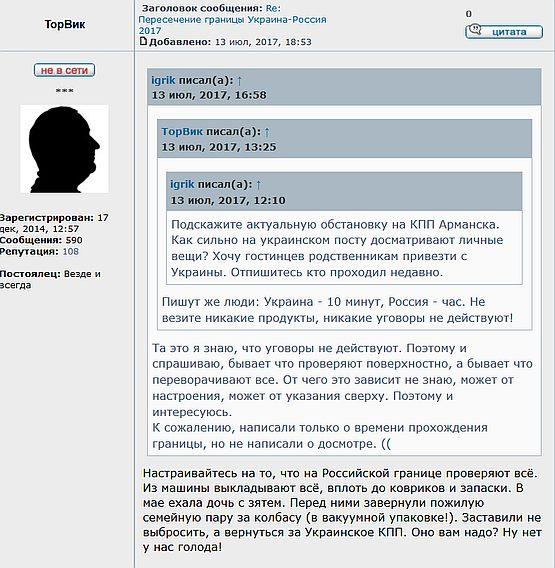 Гримасы оккупированного  Крыма