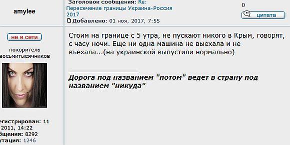 С 1 ноября россияне закрыли погран-переход в Крым
