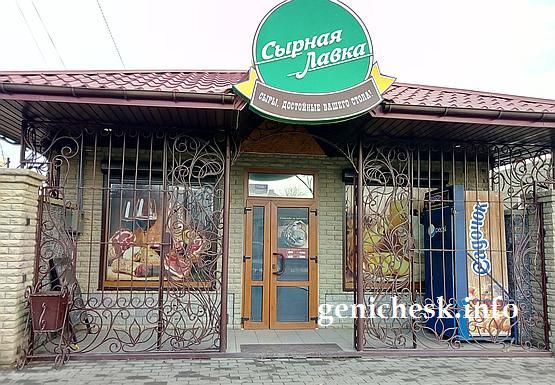Сырная лавка в Геническе - продажа сыра в магазине