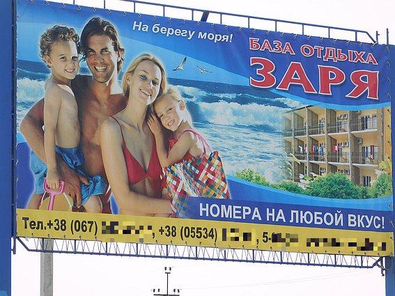 Счастливцевский сельсовет - за чистые улицы, чистое море и чистый берег