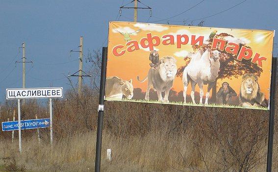 Рекламно-информационные банеры у дороги по Арабатской стрелке