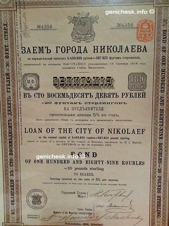 Заем для развития города