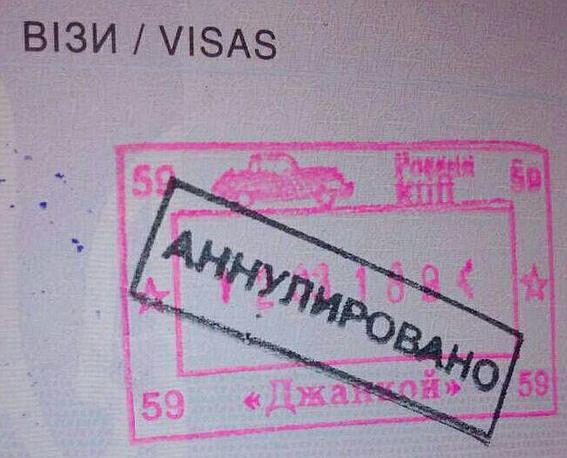 Запрет на въезд в Крым