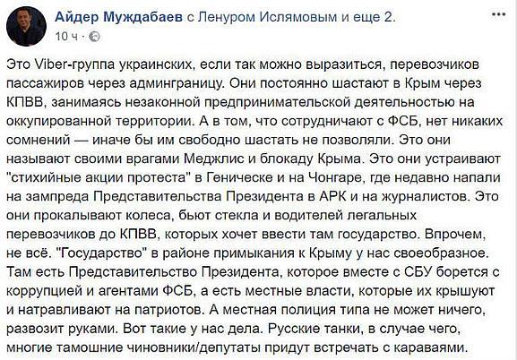 «Русские танки многие чиновники/депутаты придут встречать с караваями», - замгендиректора ATR о Геническе