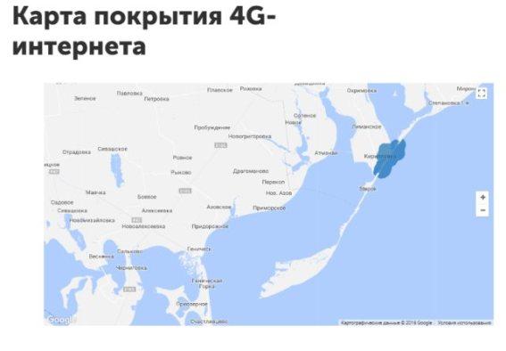 4 G покрытие на Азовском побережье