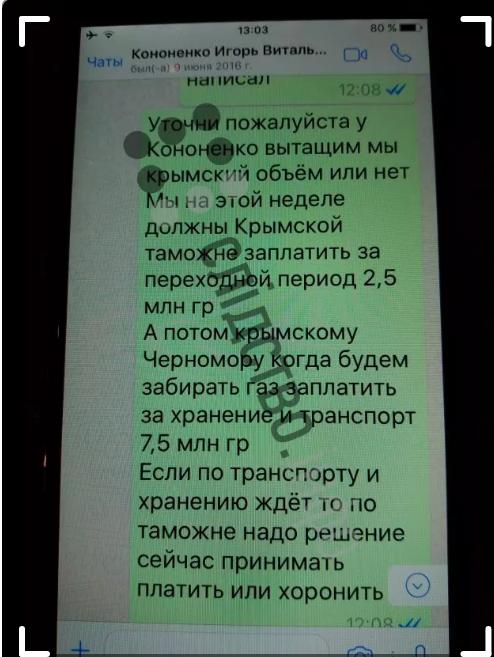 Переписка Онищенко и Кононенко о стрелковском газе с арабатской стрелки