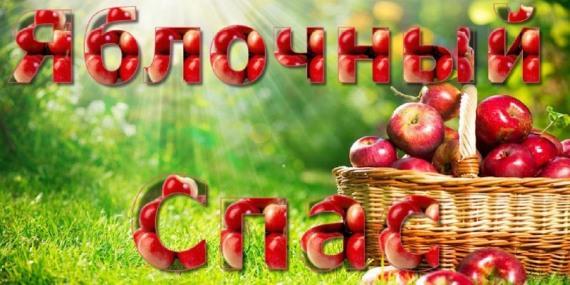 Сегодня Яблочный Спас