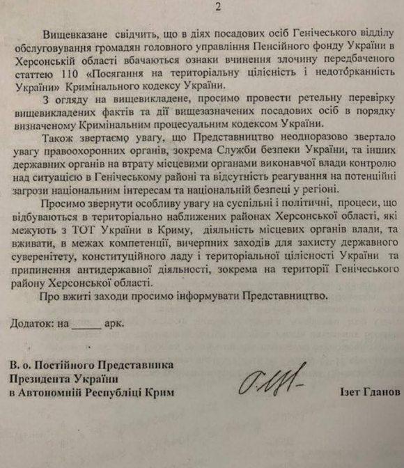 Заявление о преступлении в СБУ от Изета Гданова в СБУ