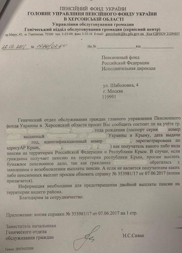 Обращение Генического пенсионного фонда к властям России