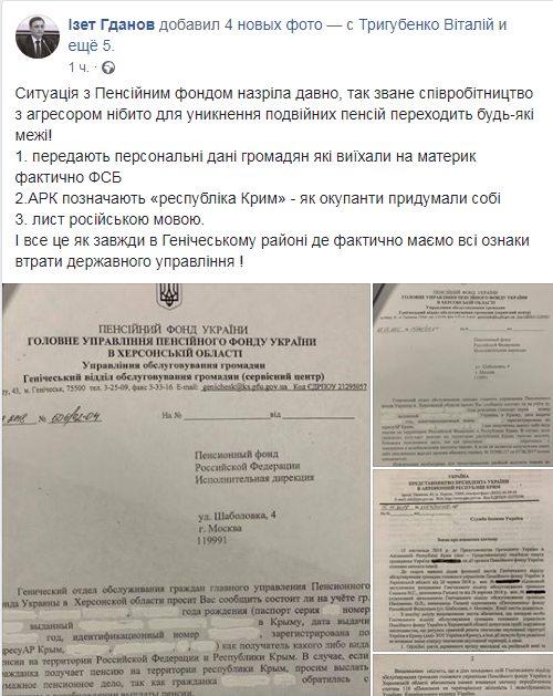 Генический пенсионный фонд сотрудничает с Крымом