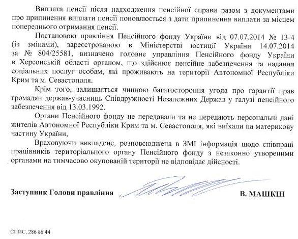 Пенсионный фонд Украины и  Геническое отделение пенсионного фонда сотрудничает с  Россией  в рамках закона