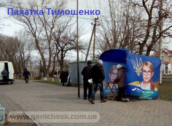Агитационная палатка Юлии Тимошенко в Геническе