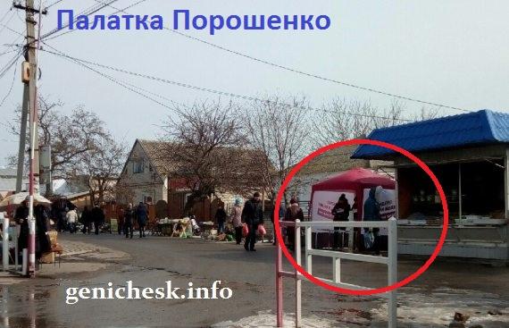 Агитационная палатка Порошенко в Геническе
