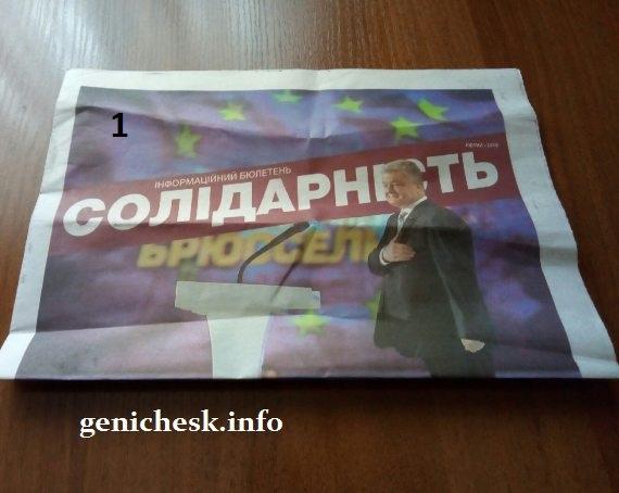 Агитационные материалы за П.Порошенко в Геническе
