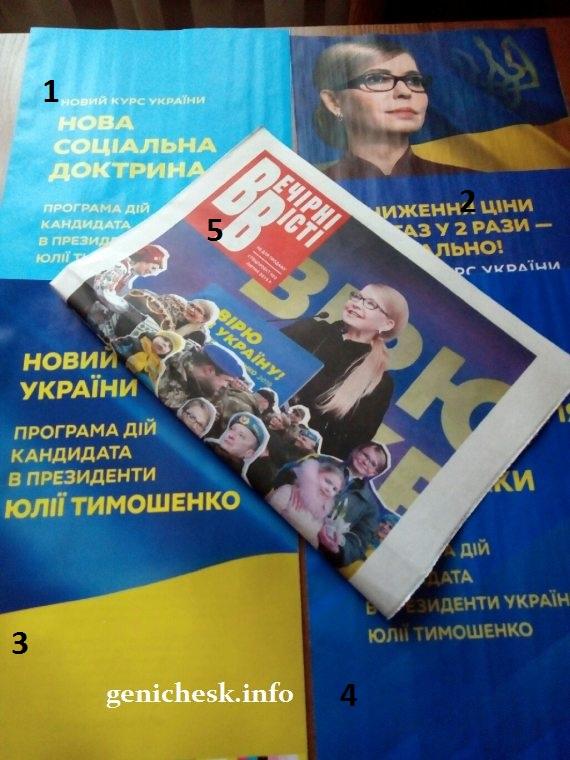 Агитация Ю.Тимошенко в Геническе
