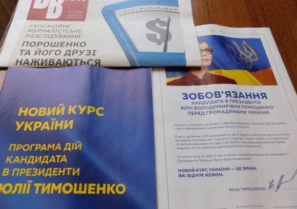 Агитация Юлии Тимошенко в Геническе