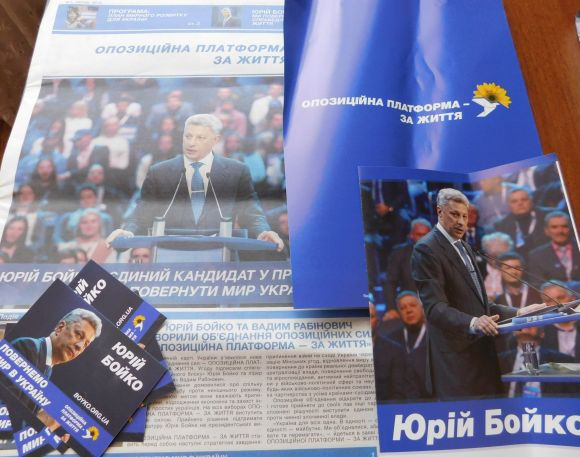 Рекламная кампания Бойко в Геническе