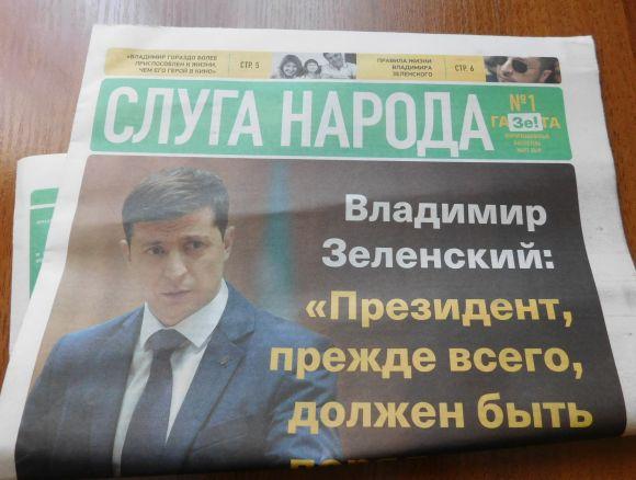 Агитационная кампания Зеленского в Геническе