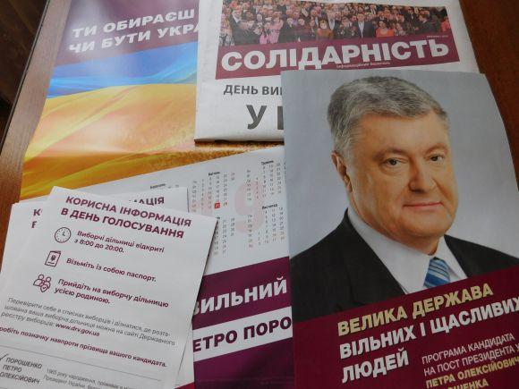 Агитационная кампания Петра Порошенко
