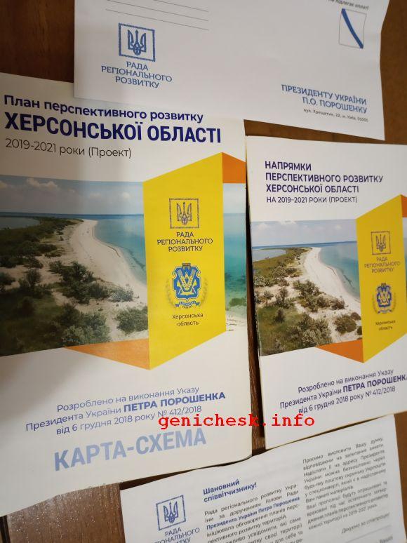 Предвыборная агитация Порошенко в Геническе