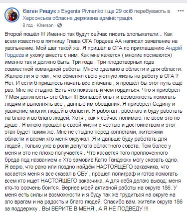 Отставка зама губернатора Херсонщины Рыщука