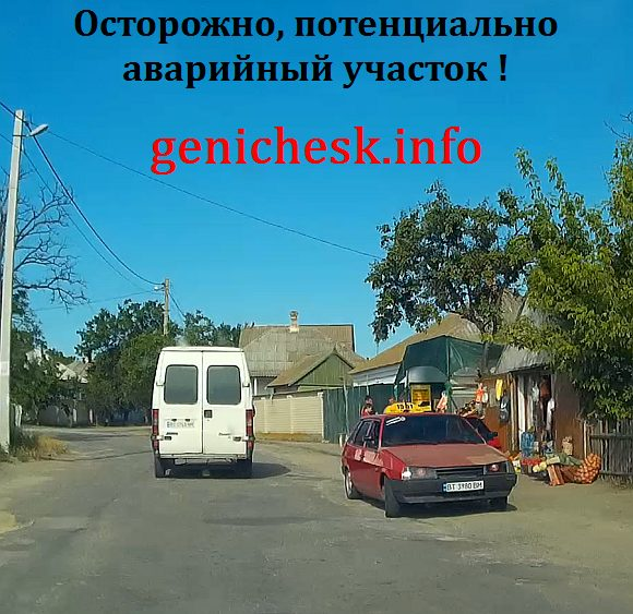 Будьте осторожны на дорогах Геническа