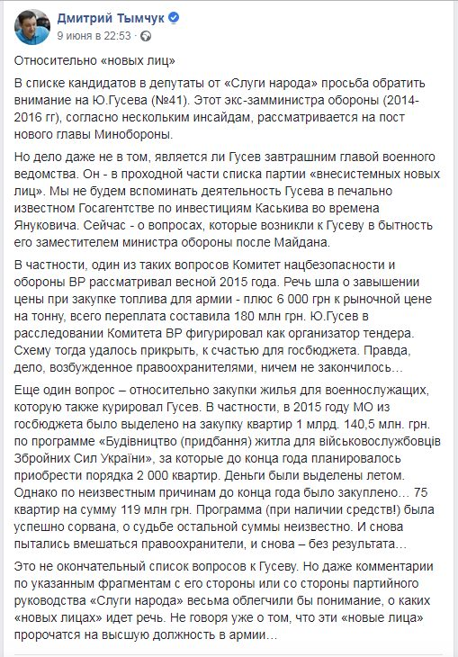 В чем зашкварен Гусев - читайте скрин с фейсбука Тимчука
