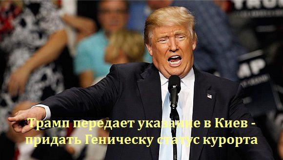 Президент Трамп передает указание в Киев - срочно придать Геническу статус курорта