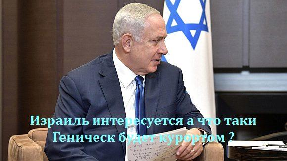 Господин Беньямин Нетаньяху из Израиля интересуется - а что таки Геническ будет курортом или нет ??