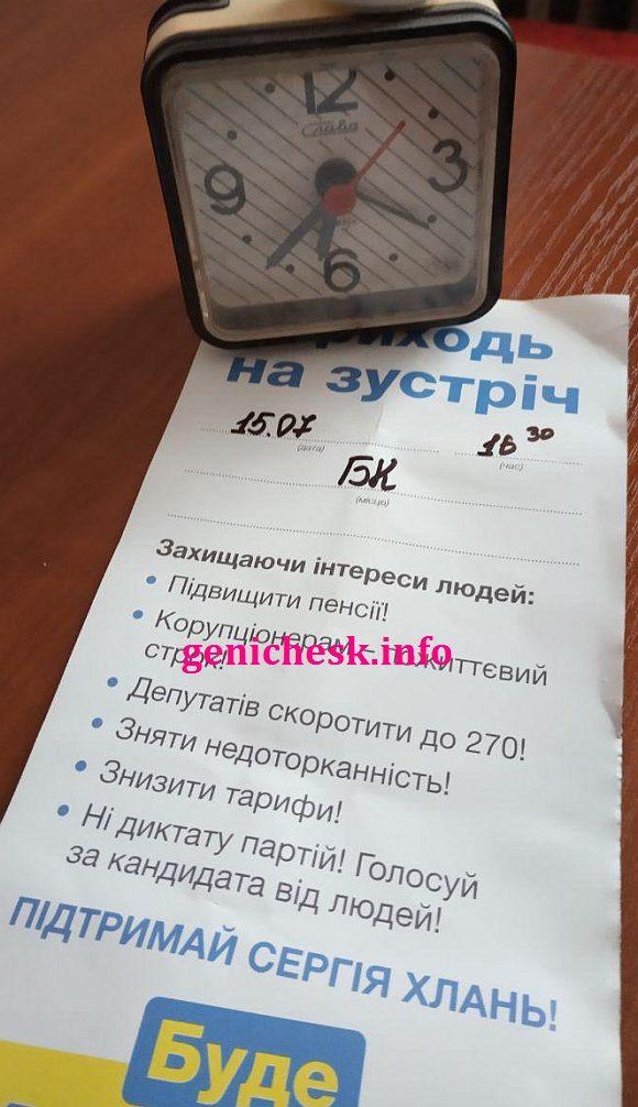 Сергей Хлань, приглашение из прошлого