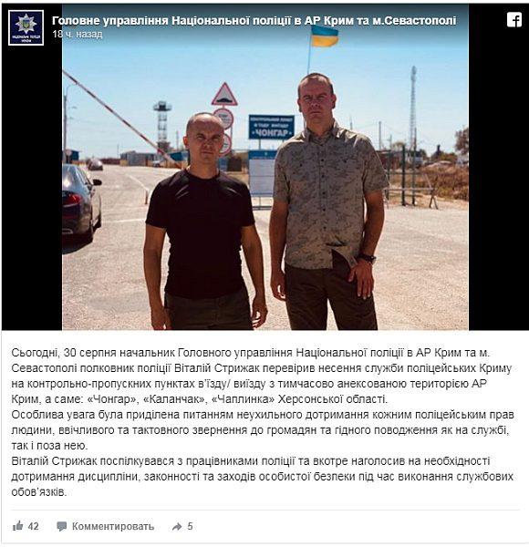 Глава Нацполиции в АРК проверил вежливость полицейских на админгранице Крыма с Херсонщиной