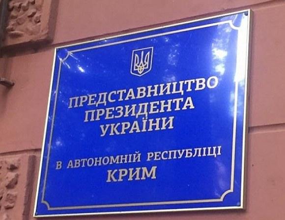 Представительство Президента в Крыму переедет из Херсона в Киев?