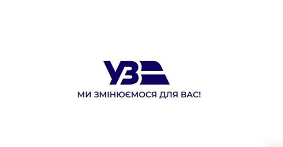 Новый логотип украинской железной дороги